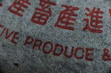 Détail de l'emballage de la Shui Lan Yin 1997