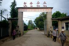 Entrée de Menghai Tea Factory en 2009