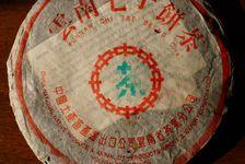 Shui Lan Yin 1997