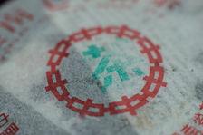 Emballage de la Shui Lan Yin 1997 Détail