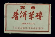 Première brique de puerh <span class='translation'>(Pu Er tea)</span> fermenté sortie de Menghai Tea Factory en 1974