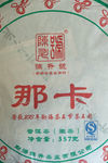 Na Ka Chen Sheng puerh <span class='translation'>(Pu Er tea)</span> noticed a large 2013