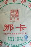 Chen Sheng Na Ka un des grands puerh <span class='translation'>(Pu Er tea)</span> remarqué en 2013