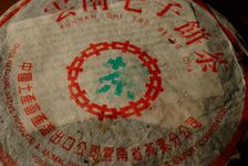 Shui Lan Yin grande galette des années 90