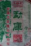 Mu Shu Cha tea Bing Dao revealed that in the 2000s
