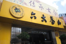 Six Famous Tea Mountains un des grande industrie du puerh <span class='translation'>(Pu Er tea)</span> fondée par une femme