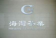 Haiwan large puerh <span class='translation'>(Pu Er tea)</span> industry co-founded and co-led by a woman