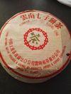 Contrefaçon de Chi Tse Beeng Cha vendue comme Marque Verte