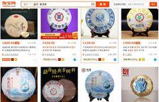 Thés vendu comme Marque Bleue sur Internet Chinois