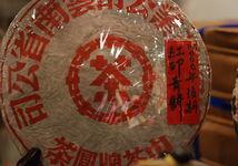Copie de Red Mark vendue comme années 2000