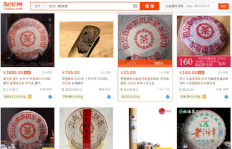 Teas sold as Red Mark on the Chinese Internet