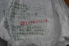 falsified information on a wafer produced by Chun Lan Ting Hu Cha Chang From
