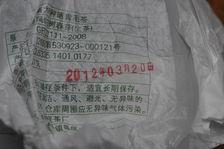 Informations falsifiées sur une galette Lan Ting Chun produite par De Hu Cha Chang