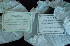 Nei Piao des galettes de Zhaiguoting et Hulankun