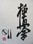 Kyokushinkai gravure sur bois par Nikosan (1)