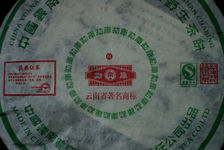 Da Xue Shan Shuangjiang Mengku Yeshan Chabing 2006