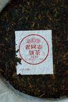 Fei Nei of Haiwan 7578 2011
