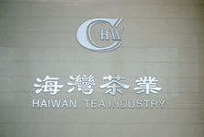Haiwan Tea Industry Co Ltd