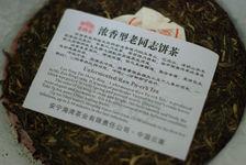 La nouvelle Haiwan 7548 millésime 2011 (Nei Piao)