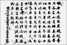 Texte d'un Tong Piao ancien (Jingchang Hao 1940)