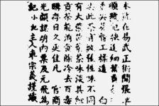 Texte d'un Tong Piao ancien (Cheshun Hao 1930)