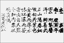 Texte d'un Tong Piao ancien (Tongqing Hao 1940)