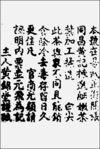 Texte d'un Tong Piao ancien (Tongchang Hao 1930)