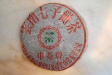 Galette de collectiom (Marque Zhong Cha Caractère traditionnels), années 80