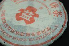 Papier fin des années 90 (Da Yi Rouge)