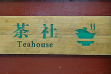 Panneau indiquant la direction d'un salon de thé à Chengdu