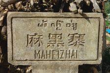Plaque du village de Maheizhai